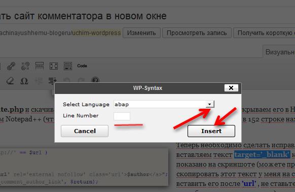 kak-vstavit-kod-html-v-statyu-wordpress