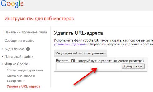 удаляем урлы в дополнительном индексе Гугла