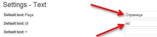 плагин нумерации страниц блога