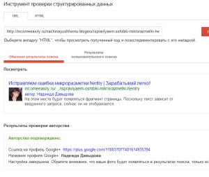 Подтверждение авторства в Гугле скриншот
