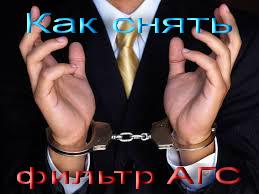 Как снять фильтр АГС Яндекса