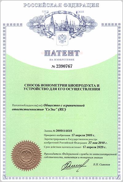 Патент на метод ионометрии продукта, используемый в работе нитрат тестера СОЭКС