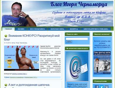 блог игоря черноморца